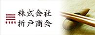 株式会社折戸商会