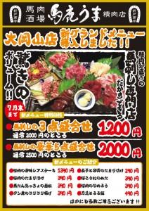 大岡山キャンペーン告知1