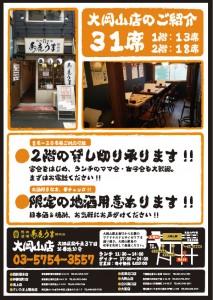 大岡山キャンペーン告知2