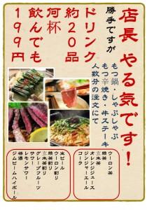 199円ドリンク