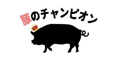 豚のチャンピオン