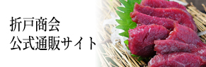 折戸商会公式通販サイト